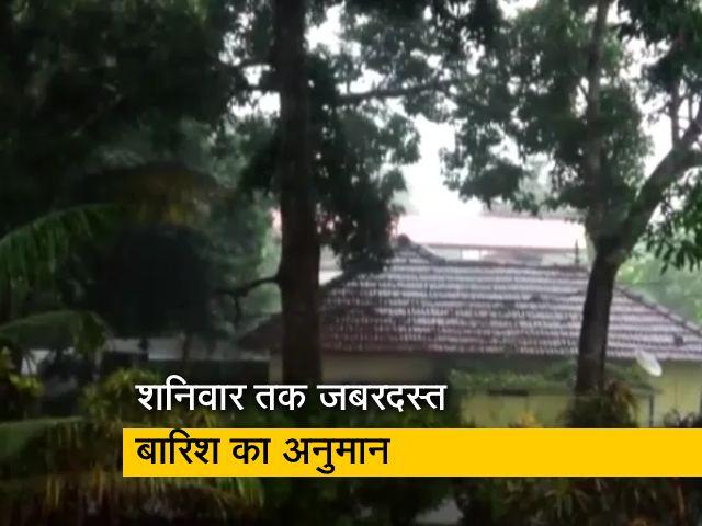 Video : केरल के कोट्टायाम में भारी बारिश...