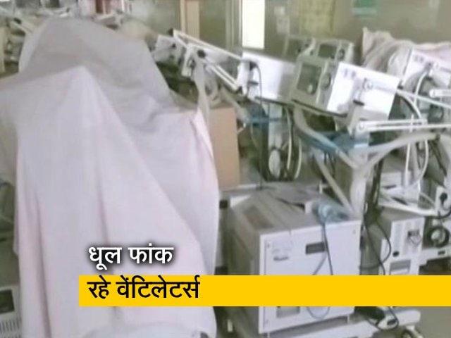 Video : यूपी : PM केयर फंड से खरीदे गए वेंटिलेटर धूल फांक रहे हैं, देखें खास रिपोर्ट
