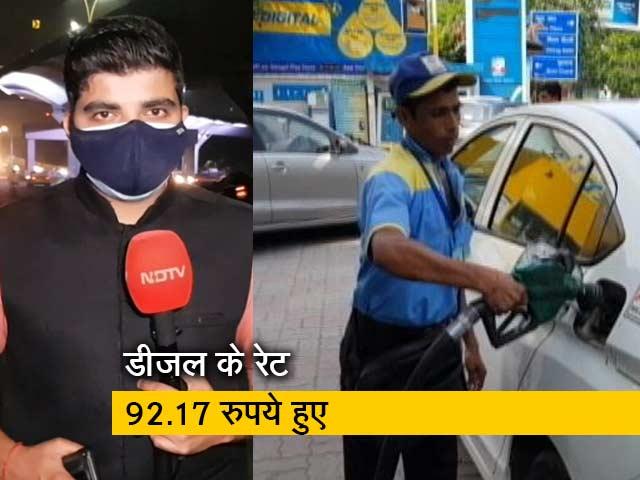 Videos : सिटी एक्सप्रेस : मुंबई में पेट्रोल के रेट 100 रुपये के पार, मई में 15 वीं बार बढ़े दाम