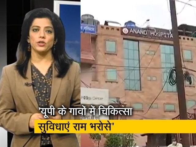 Videos : मरीज की मौत के बाद झूठ बोलता रहा अस्पताल, परिवार को बिना बताए किया अंतिम संस्कार