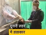 Video : कहर बरपाती कोरोना की दूसरी लहर, मई में अब तक करीब 30 हजार मौतें