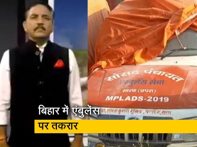 Video : बिहार : एंबुलेंस हैं, ड्राइवर नहीं, पप्पू यादव का राजीव प्रताप रूडी से सवाल