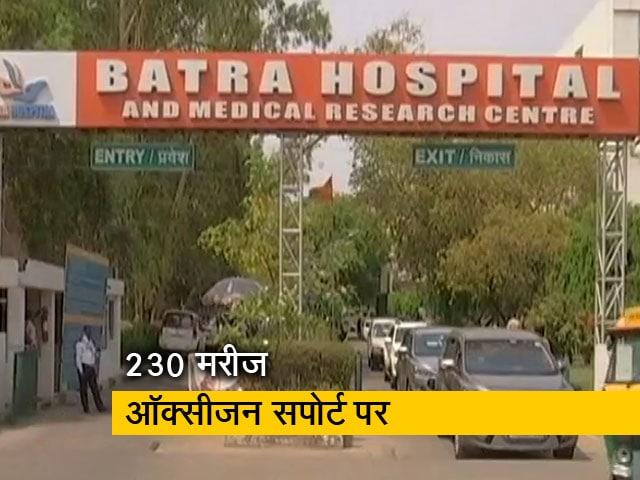 Video : दिल्ली के बत्रा अस्पताल में ऑक्सीजन खत्म होने से डॉक्टर समेत 12 मरीजों की मौत