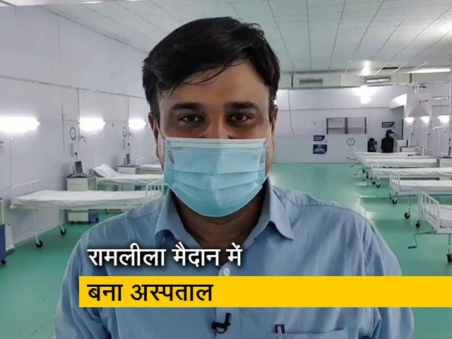 Video : ऐतिहासिक रामलीला मैदान में 500 ICU बेड का अस्पताल