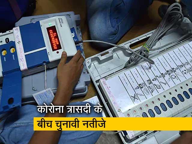 Videos : चार राज्यों और एक केंद्र शासित प्रदेश में हुए विधानसभा चुनावों के नतीजे आज