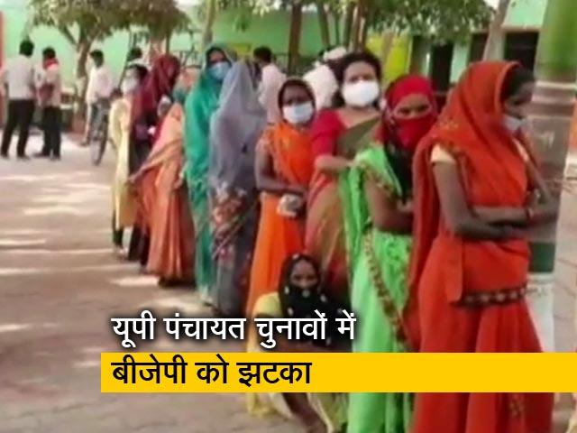 Videos : यूपी पंचायत चुनाव : धर्मनगरियों में बीजेपी को करारा झटका