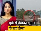 Video : देस की बात: यूपी में पंचायत चुनावों के बाद सीतापुर-बाराबंकी समेत कई जिलों में खूनखराबा