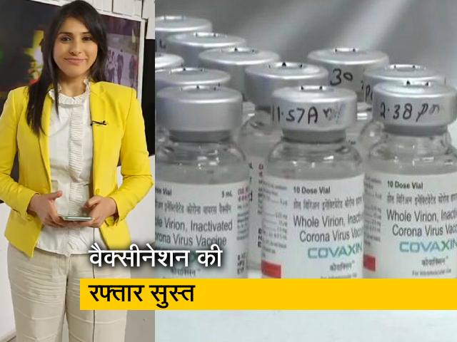 Video : क्या सुस्त वैक्सीनेशन की वजह से कोरोना की दूसरी लहर ने भारत में मचाया कोहराम? जानें...