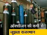 Video : 615 टन ऑक्सीजन की जरूरत : राजस्थान सरकार