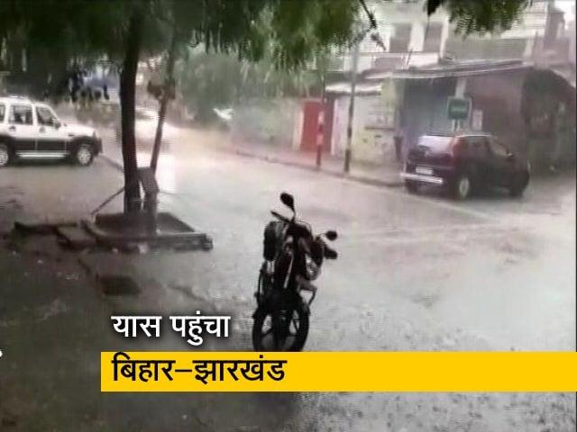 Videos : बिहार और झारखंड में यास की दस्तक, तेज हवाओं के साथ बारिश