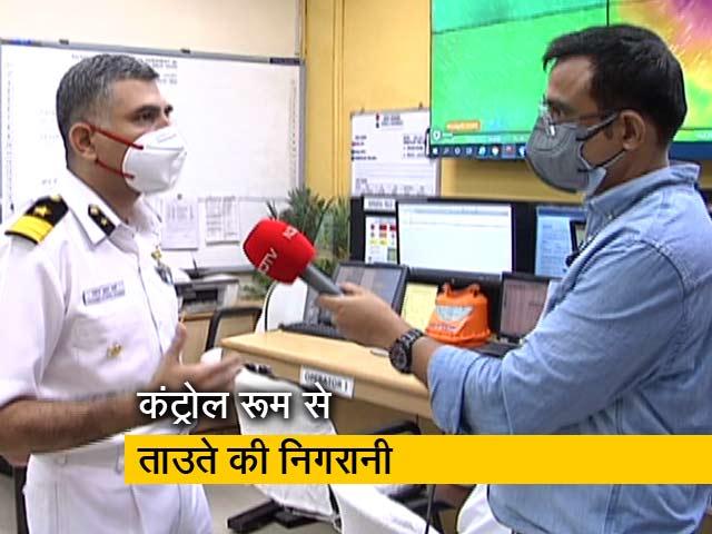 Video : चक्रवात 'ताउते' को लेकर एक्शन मोड में भारतीय तटरक्षक दल, देखिए कैसे हो रही मॉनिटरिंग