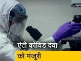 Video : DRDO की एंटी कोविड दवा को मंजूरी, तेज रिकवरी में करेगी मदद