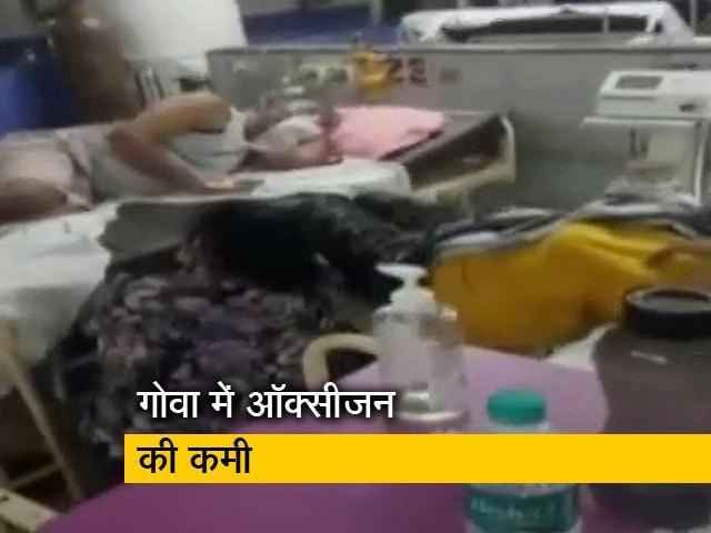 Videos : गोवा में ऑक्सीजन की किल्लत से हाहाकार