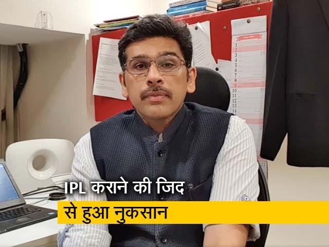Videos : आईपीएल को रोक दिया गया, पर यह नौबत ही क्यों आई? इशारों-इशारों में बता रहे हैं संकेत उपाध्याय