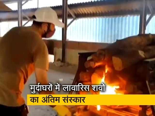 Videos : मुंबई के मुर्दाघरों में सालों से पड़े शवों का अंतिम संस्कार करा रहे मानवता के दूत
