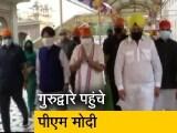 Video : पीएम मोदी ने गुरुद्वारा सीस गंज में टेका माथा