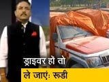 Video : देश प्रदेश: BJP सांसद के दफ्तर में खड़ी एंबुलेंस पर बवाल, पप्पू यादव ने उठाए सवाल