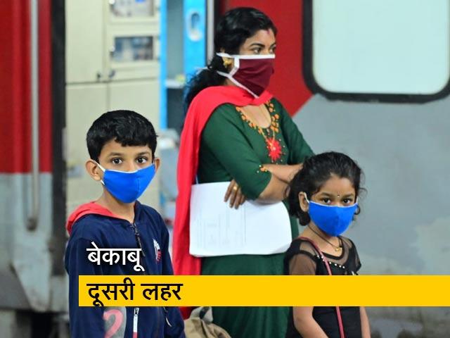 Videos : दिल्ली में कहर बरपाता कोरोना, लगातार दूसरे दिन 400 से ज्यादा मौतें