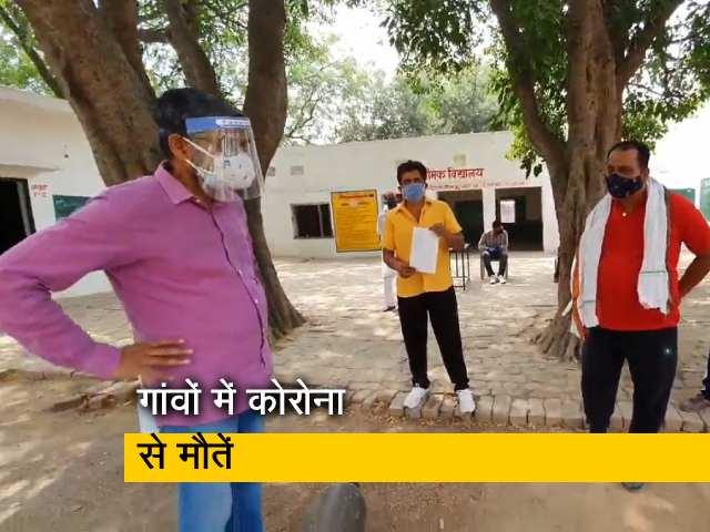 Video : दिल्ली से सटे करोड़पति गांवों में कोरोना से दर्जनों मौतें