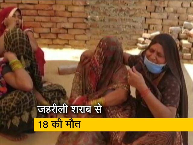 Video : अलीगढ़ में जहरीली शराब से 18 लोगों की मौत