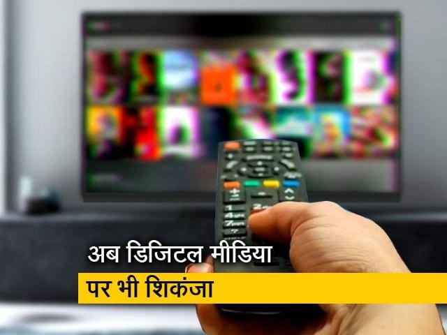 Video : डिजिटल मीडिया प्लेटफॉर्म और OTT दें जानकारी: सूचना प्रसारण मंत्रालय