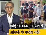 Video: रवीश कुमार का प्राइम टाइम: क्या हम कभी जान पाएंगे कि भारत में कोरोना से कितने लोगों की मौत हुई?