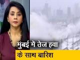 Video: 5 की बात : मुंबई में चक्रवात ताउते का असर, समंदर में उठ रहीं ऊंची लहरें