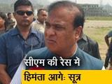Video : असम का अगला CM कौन? गुवाहाटी में BJP विधायक दल की बैठक