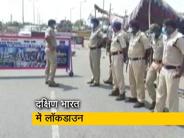 Video : आज से दक्षिण भारत में लॉकडाउन, अर्थव्यवस्था पर संकट गहराया