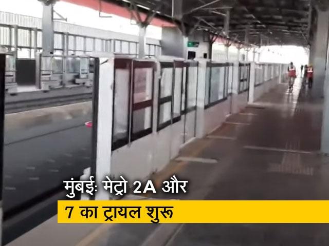 Videos : मुंबई मेट्रो फेज 1  का ट्रायल हुआ है शुरू, 31 मई को सीएम उद्धव ठाकरे दिखाएंगे हरी झंडी