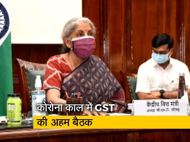 Videos : 7 महीने बाद GST काउंसिल की बैठक, टेस्टिंग के सामानों पर टैक्स हटाने की उठी मांग