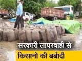 Video: यूपी: गेहूं की खरीद का टोकन लेकर भी नहीं खरीदा