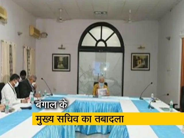 Video : पश्चिम बंगाल: मुख्य सचिव का तबादला, केंद्र सरकार ने दिल्ली में रिपोर्ट करने का दिया निर्देश