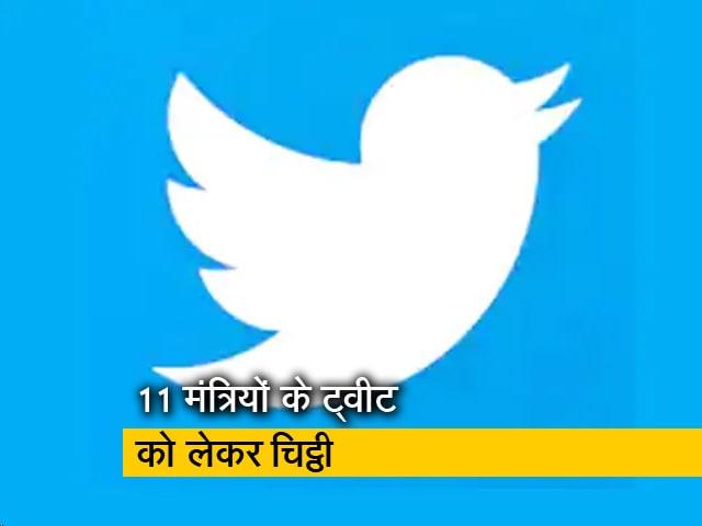 Videos : कांग्रेस ने ट्विटर को लिखी चिट्ठी, 11 मंत्रियों के ट्वीट्स को 'मैनिपुलेटेड मीडिया' करार देने की मांग