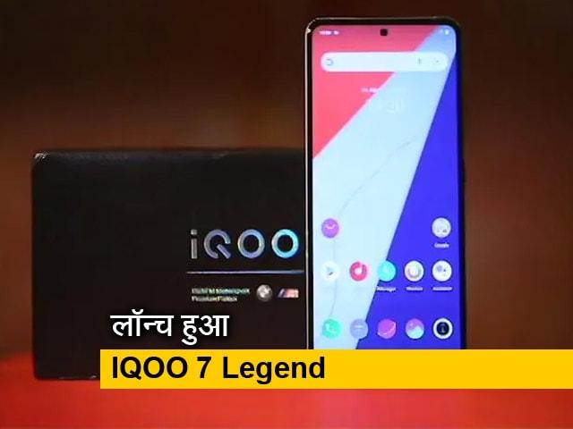 Video : सेल गुरु: 48MP कैमरा के साथ  iQoo 7 Legend भारत में लॉन्च, जानें कीमत