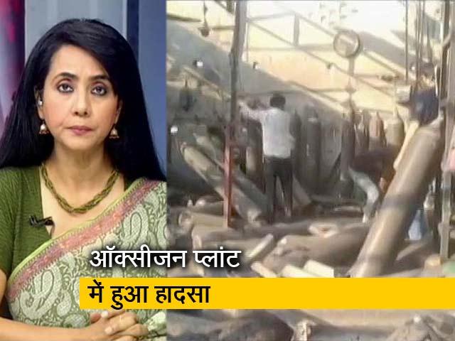 Videos : देस की बात: लखनऊ में ऑक्सीजन सिलेंडर फटने से तीन लोगों की मौत
