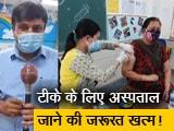 Video : अस्पताल जाने की जरूरत नहीं, दिल्ली में 45 प्लस के लिए स्कूलों में भी टीका