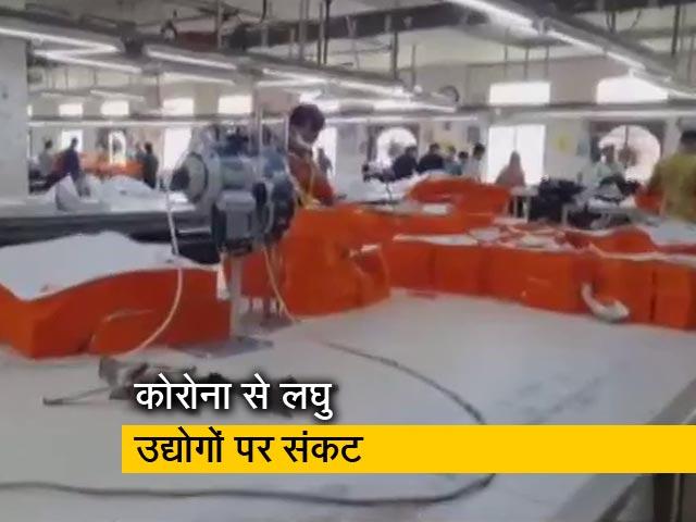 Video : कोरोना संकट और लॉकडाउन से संकट में कपड़ा उद्योग, 50 फीसदी ऑर्डर हुए कैंसल