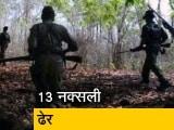 Video : महाराष्ट्र के गढ़चिरौली में मुठभेड़, 13 नक्सली मारे गए