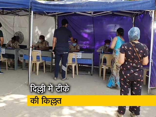 Video : दिल्ली में 18 से 44 की उम्र वालों के लिए वैक्सीन खत्म!