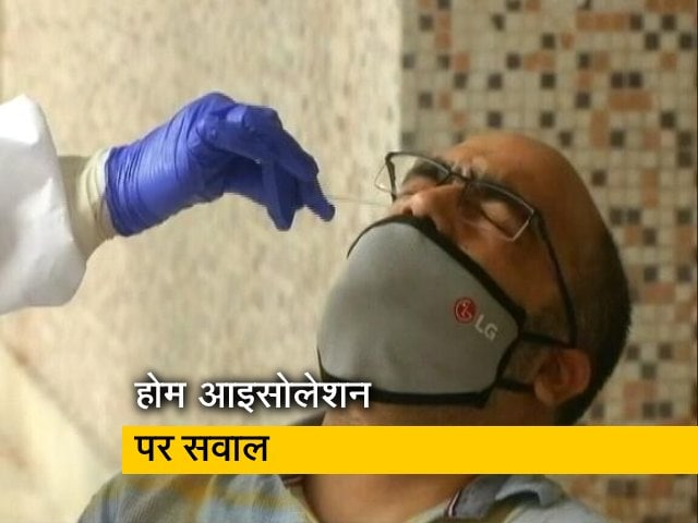 Video : कर्नाटक में होम आइसोलेशन के दौरान भी हुई हैं मौतें!