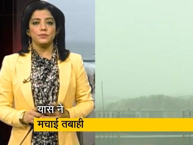 Videos : तूफान यास के असर से बिहार-झारखंड में भारी बारिश