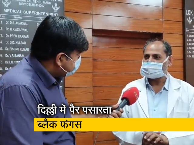 Video : राजधानी दिल्ली में पैर पसारता ब्लैक फंगस