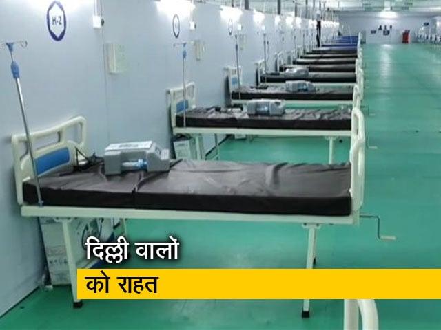 Video : दिल्ली में 500 ICU बेड का अस्थायी अस्पताल तैयार