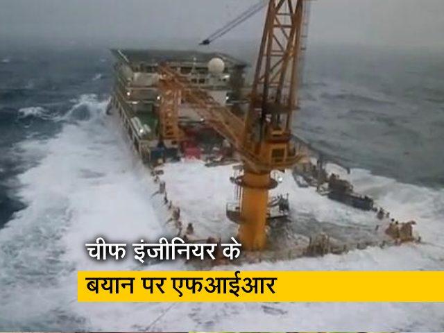 Video : चक्रवात ताउते: P305 बार्ज हादसा मामले में कप्तान समेत अन्य के खिलाफ FIR