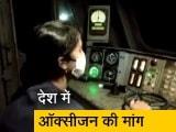 Video : ऑक्सीजन एक्सप्रेस लेकर बेंगलुरु पहुंचीं दो महिला लोको पायलट