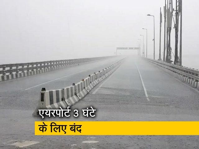 Video : मुंबई : चक्रवात 'ताउते' के कारण बांद्रा वर्ली सी लिंक बंद