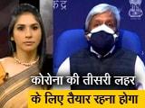 Video : भारत में तीसरी लहर को लेकर अलर्ट, देखें खास शो