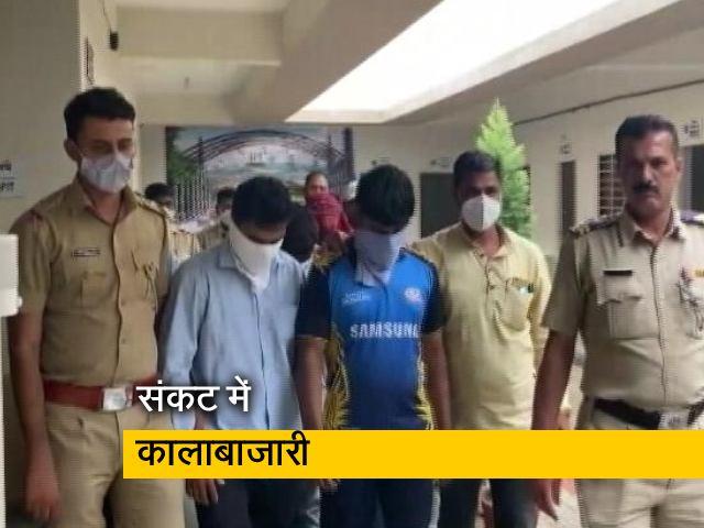 Video : महाराष्ट्र : रेमडेसिविर इंजेक्शन की कालाबाजारी करते नौ लोग हिरासत में