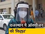 Video : राजस्थान: ऑक्सीजन की कमी के चलते अस्पतालों में नहीं हो रहे नये दाखिले